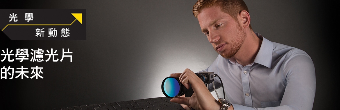 Future of Optical Filters